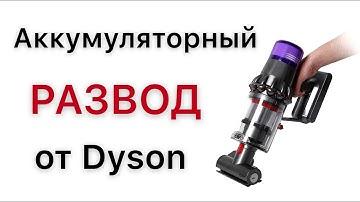 Ремонт аккумулятора пылесоса Dyson V8 battery replacement