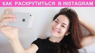 ТОП 10 трюков для раскрутки ИНСТАГРАМ / IrenVladi