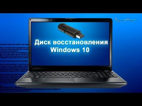 Диск восстановления Windows 10