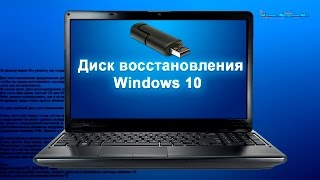 видео Відновлення Windows 10