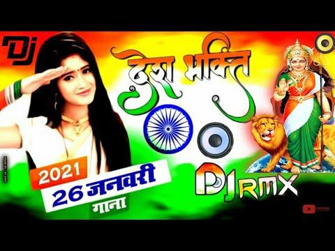 26-january-song-|-26-जनवरी-के-गाना-|-26th-january-dj-song-2021-|-गणतंत्र-दिवस-का-गाना-|-teri-mitti