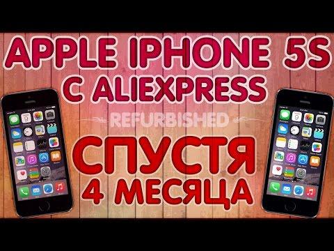 Apple iPhone 5S с Aliexpress [СПУСТЯ 4 МЕСЯЦА]