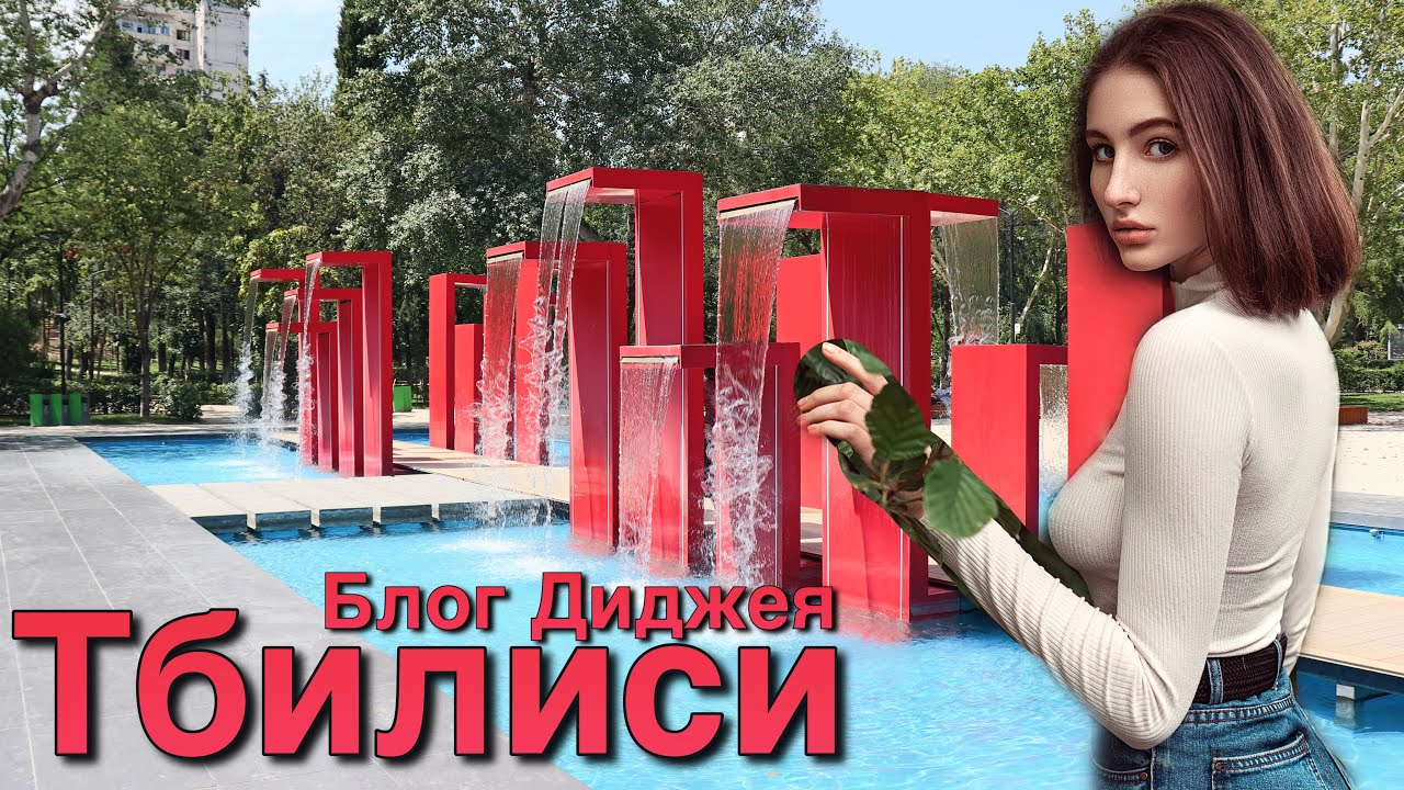 Новые Улицы и Парки в Тбилиси 2020 🔊 Блог Диджея 🔊