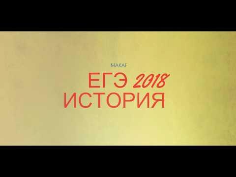 ЕГЭ 2019, история - Изучаем исторические термины