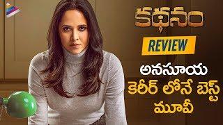 Kathanam Movie Review | Anasuya | Vennela Kishore | Dhanraj | 2019 Latest Telugu Movies