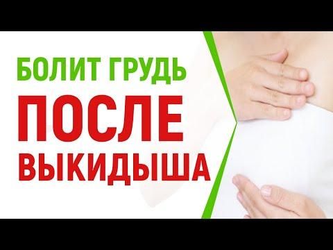 Болит грудь после выкидыша