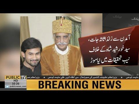 Important development in NAB investigation against PPP leader  Syed Khurshid Shah