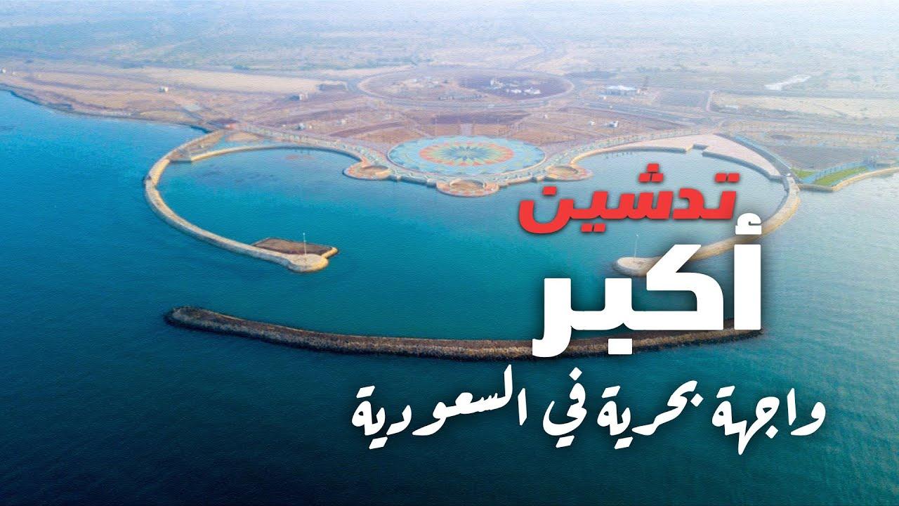 تدشين أكبر واجهة بحرية في السعودية