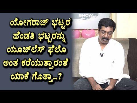 ಯೋಗರಾಜ್ ಭಟ್ಟರ ಹೆಂಡತಿ ಅವರನ್ನ ಯೂಜ್ಲೆಸ್ ಫೆಲೋ ಅಂತ ಕರೆತ್ತಾರೆ | Pet name of Yogaraj bhat|Rapid Rashmi Show