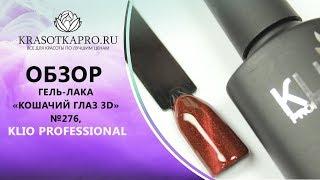 Обзор гель-лака «Кошачий глаз 3D» №276, Klio Professional