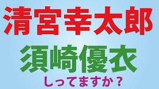 チャンネル登録お願いします。 http://goo.gl/8xFW2B 関連動画 ・清宮幸...