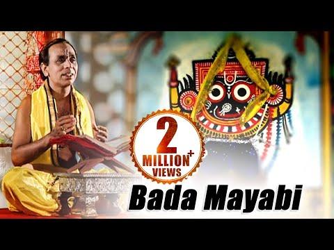 Bada Mayabi ବଡ ମାୟାବି || Album -Ratha Jatara || Dukhishyam Tripathy || Sarthak Music