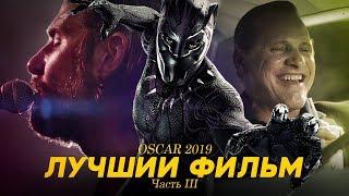 ОСКАР 2019 (Часть III) - Главная номинация (Лучший фильм)