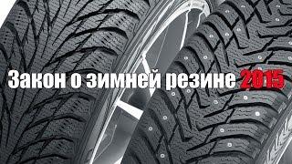 Закон о зимних шинах - Принят