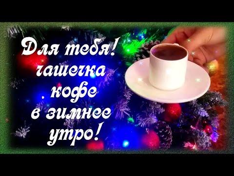 Для тебя! Чашечка кофе в зимнее утро!