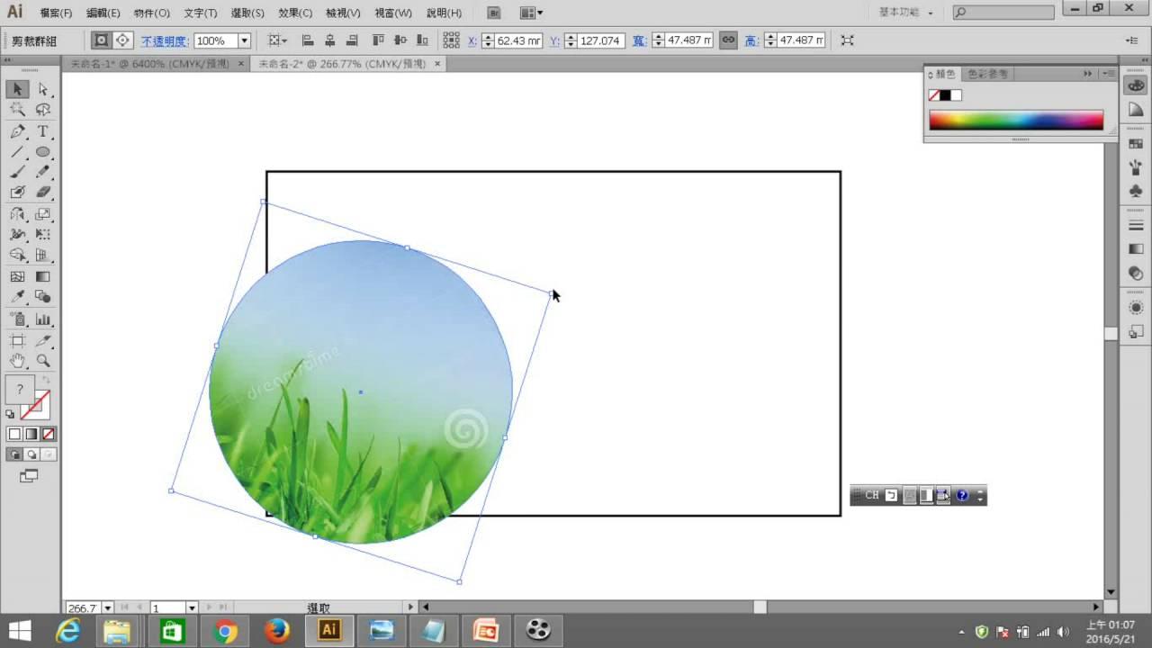 戴宗憲老師 Ai Illustrator 剪裁遮色片與圓形的運用 - YouTube