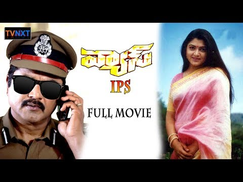Vyas IPS Telugu Full Movie | Telugu Action Full Length Movie | Sarath Kumar, Kushboo, Sarath babu