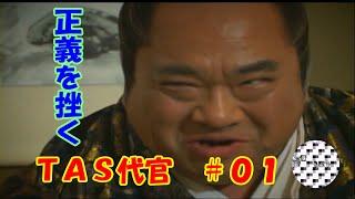 【TAS】悪代官 Part01【ツールアシストサクサクプレイ】