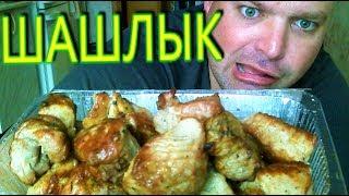 МУКБАНГ Шашлык  | MUKBANG barbecue
