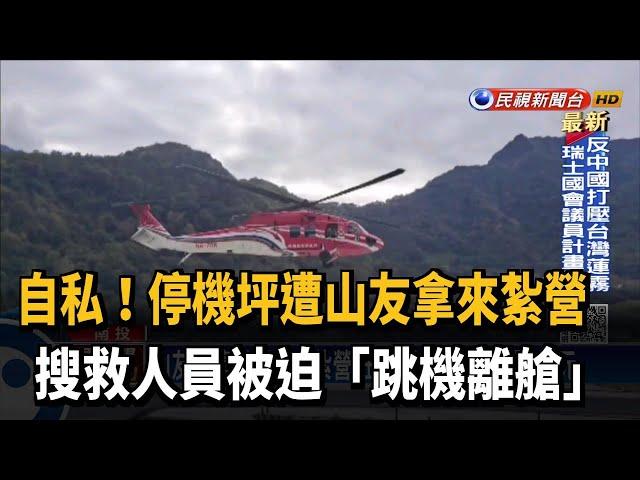 停機坪遭山友占用搭帳篷 搜救員被迫跳機離艙-民視台語新聞