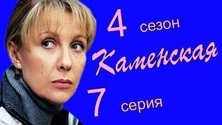 Каменская 4 сезон 7 эпизод (Тень прошлого 3 часть)