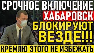 ВОТ ТАК ПОВОРОТ!!! В КРЕМЛЕ НАСТОЯЩИЙ ПЕРЕПОЛОХ!!! РОССИЯ ВЗДР0ГНУЛА! 21.09.2020