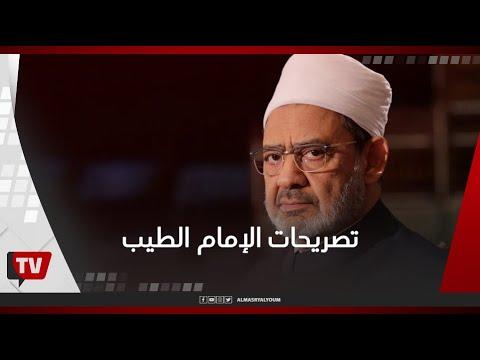 تقلد الوظائف العليا والسفر دون محرم.. ردود فعل واسعة على حديث شيخ الأزهر عن المرأة