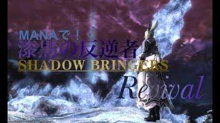[Live]MANAで漆黒のヴィランズRevival #1[FF14] thumbnail