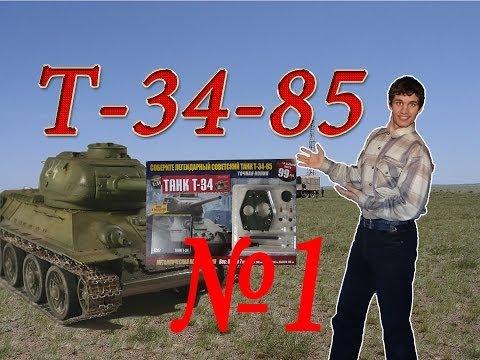 видео: Танк Т-34-85. Сборка модели. Обзор журнала №1. Патворщик шоу.