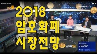 코인넘버원22회(0105)  2018년 암호화폐 전망 (한국,중국,코인전망)
