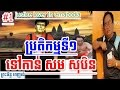 Chhay Meas: First Reacts to Som Soben Dae Rachhan | Khmer News Today | Cambodia News Today
