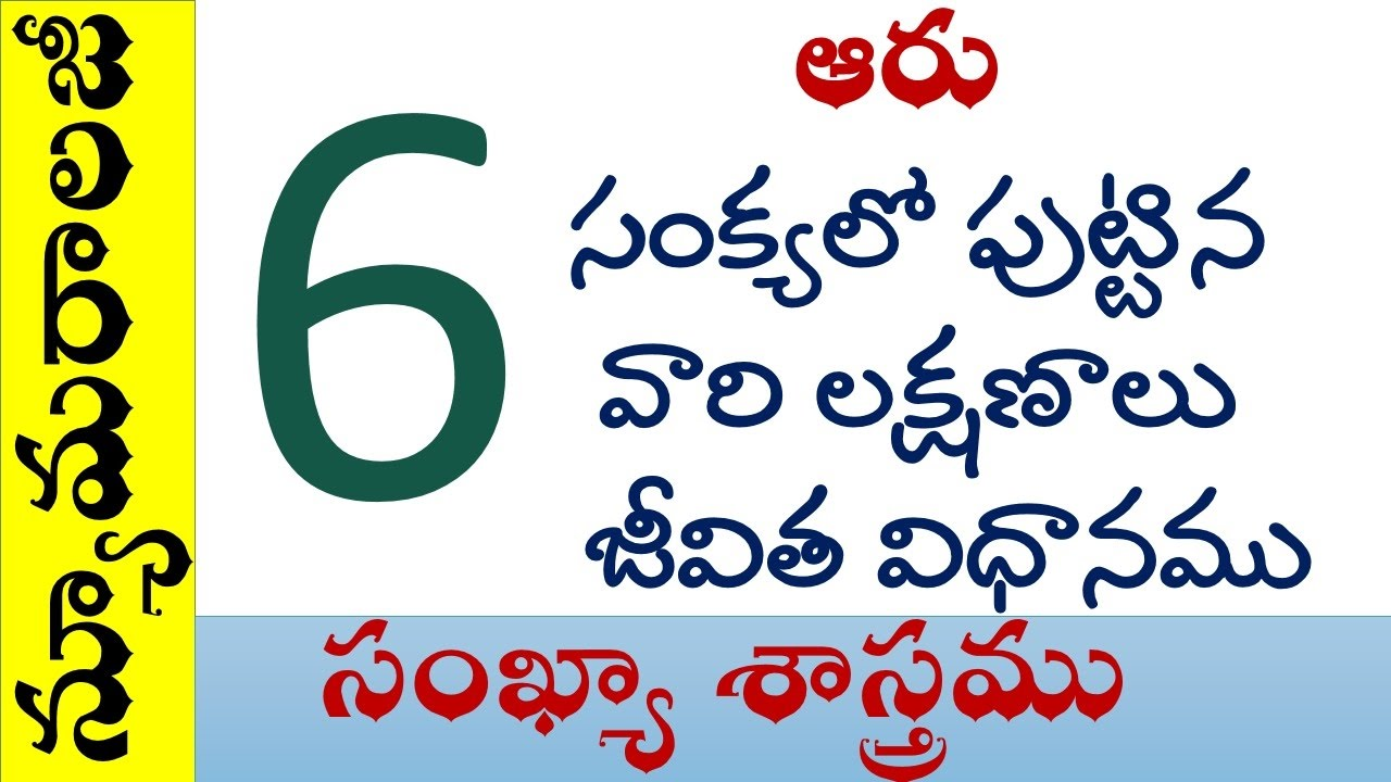 numerology by date of birth 3 january in telugu