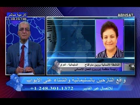 كمال يلدو: عن واقع النازحين في السليمانية ومدن كردستان مع الناشطة  الانسانية  بروين مام فتاح  - 19:20-2017 / 11 / 23