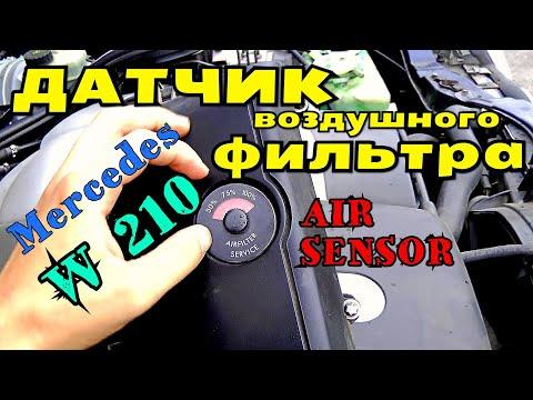 Датчик загрязнения воздушного фильтра Mercedes W210 270CDI