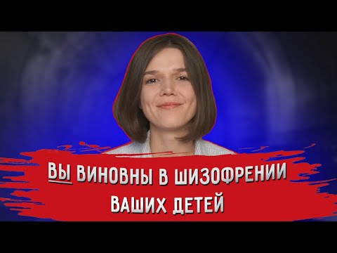 Евгения Стрелецкая: как вы воспитываете «шизофреников» и электросудорожная терапия без наркоза