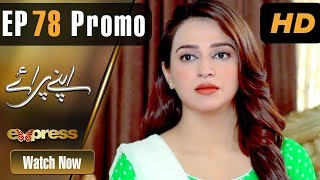 Pakistani Drama   Apnay Paraye - Episode 78 Promo   Express Entertainment Dramas   Hiba Ali, Babar