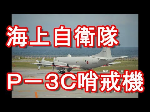 沖縄県那覇市・那覇基地・海上自衛隊の哨戒機P-3C,pan Maritime Self-Defense Force,Naha city in Okinawa,Japan