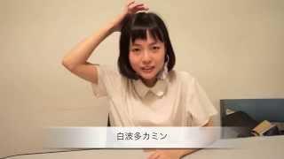 タワレコ渋谷イベントレポート:白波多カミン.
