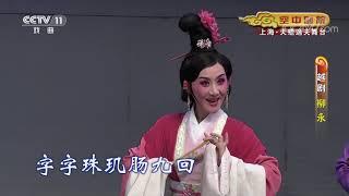 《CCTV空中剧院》 20191206 越剧《柳永》 1/2  CCTV戏曲