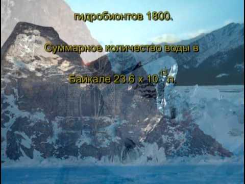 """Песня """"Байкал"""""""