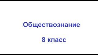 §3 Общество как форма жизнедеятельности людей