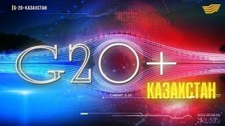 Документальный фильм «G-20 + Казахстан»