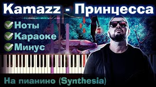 Kamazz - Принцесса | На пианино | Synthesia разбор| Как играть?| Instrumental + Караоке + Ноты