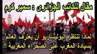 لماذا تنتظر البوليساريو أن يعترف العالم بسيادة المغرب على الصحراء المغربية ؟