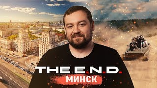 The E.N.D. Минск - МегаРазборка, танки, бронепоезд, ОГОНЬ!!!