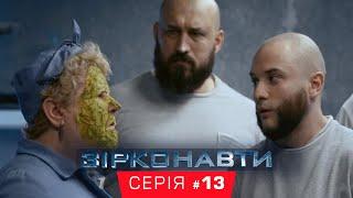 Звездонавты - 13 серия - 1 сезон | Комедия - Сериал 2018