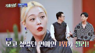 지상렬(Ji Sang-ryeol)-천명훈(Chun Myung-hoon)이 보고 싶었던 연예인 ☞ 신기루 같은 설리(Sulli) 악플의 밤(replynight) 13회