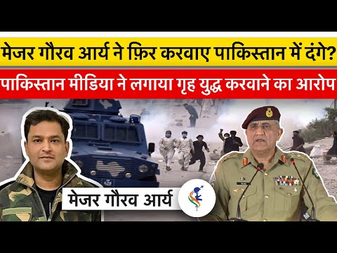 Major Gaurav Arya Answers Allegations Against Him & Analyses Situation in Pakistan.