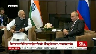 India, Russia ties enjoy special strategic partnership: PM Modi