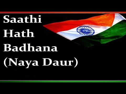 Saathi Hath Badhana (Naya Daur)    Patriotic Songs